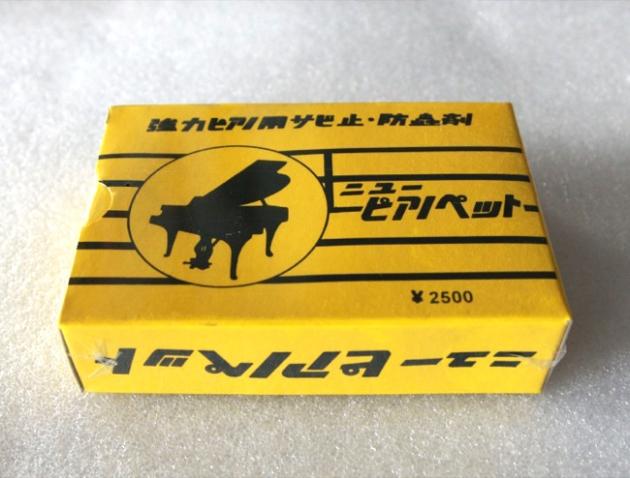 E10 鋼琴防蟲劑(粉末) 1