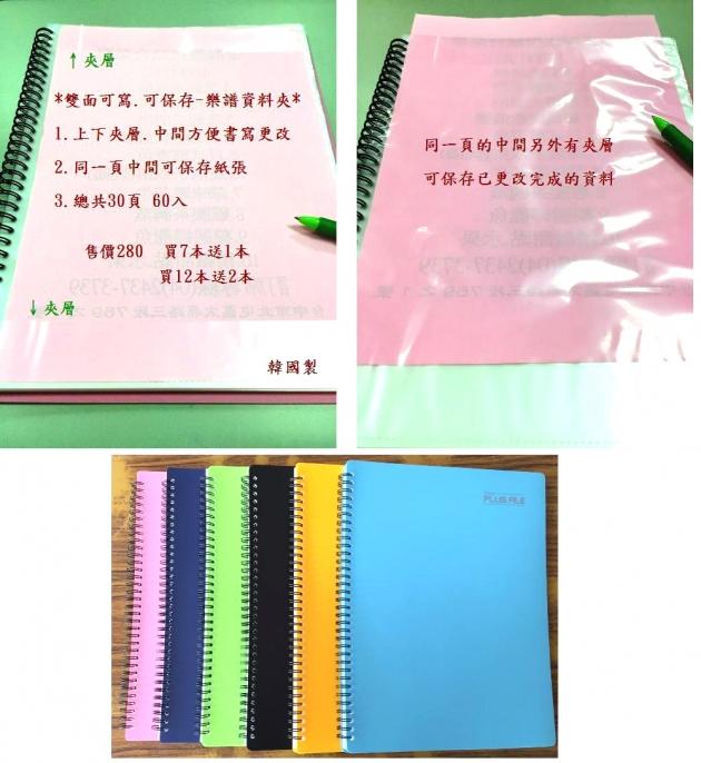 韓國專利-可書寫資料夾 1