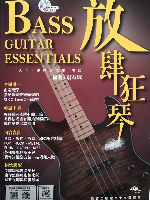 放肆狂琴 入門、進階與活用 (五版) Bass Guitar Essentials 1