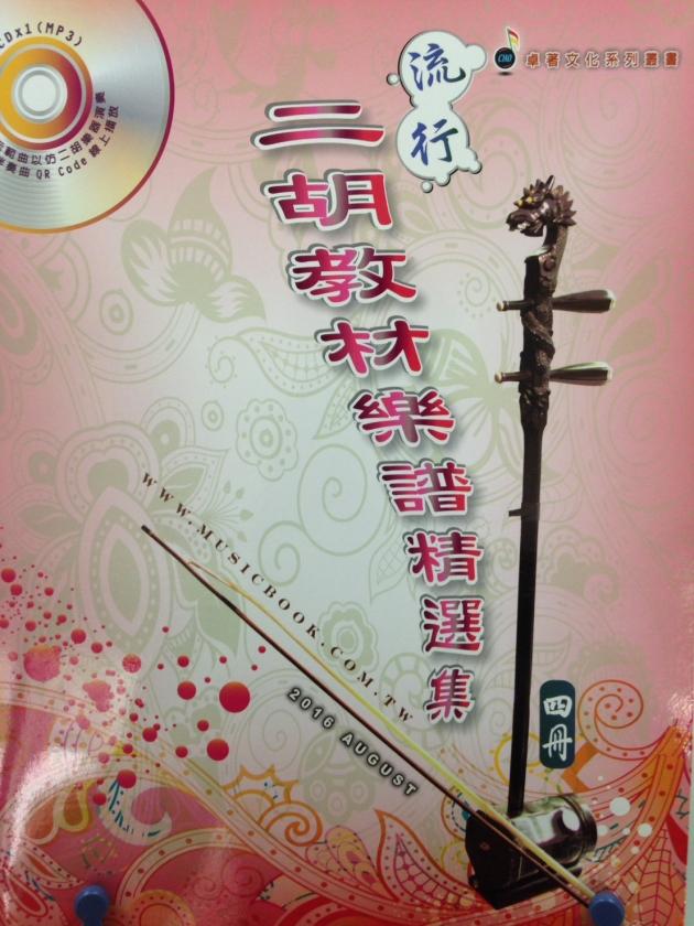 流行二胡教材樂譜精選集(四)【CD+樂譜】 1