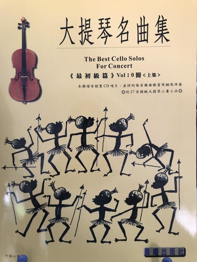大提琴名曲集(最初級篇)Vol.0冊<上集> 1