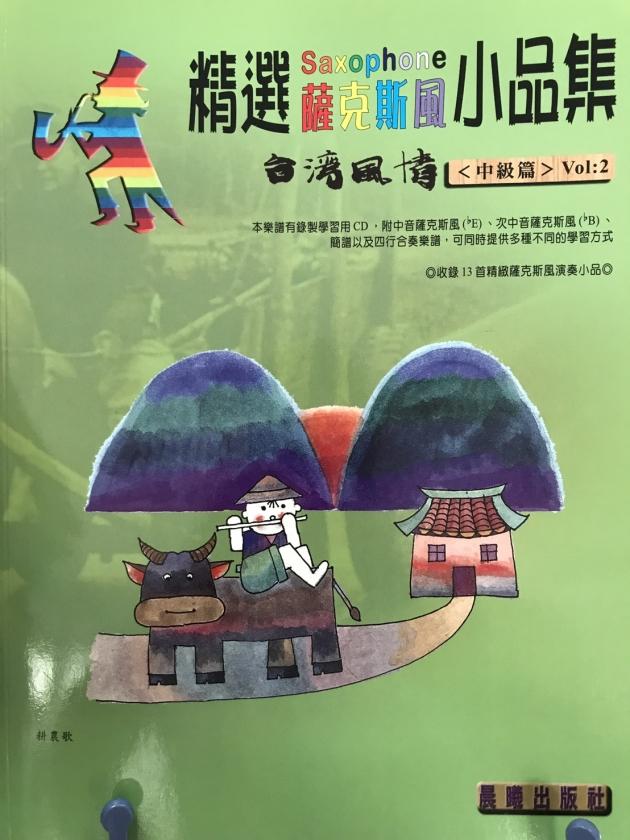 精選薩克斯風小品集-台灣風情<中級篇>Vol.2【樂譜+CD】 1