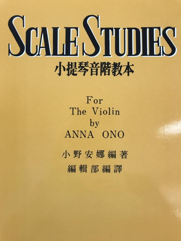 【小野安娜】小提琴音階教本 Scale Studies 1