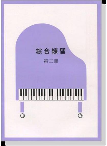 綜合練習【第一冊】 1