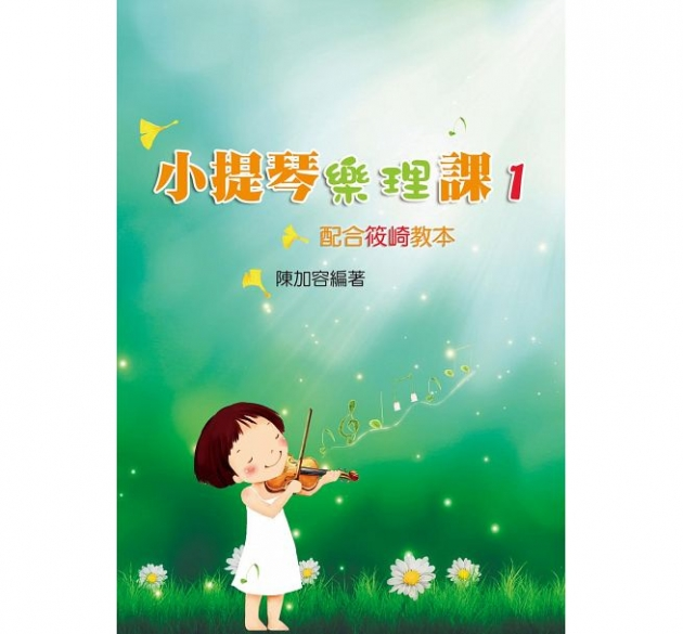 小提琴樂理課1 1